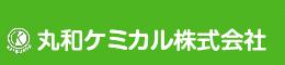 丸和ケミカル株式会社