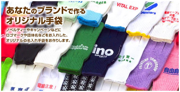 あなたのブランドで作るオリジナル手袋